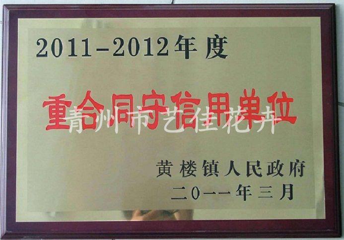 2011-2012年度重合同守信譽單位獎